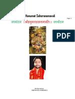 Shri Hanuman Sahasranamavali  (श्रीहनुमान सहस्त्रनामावली pdf)