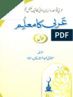 Arbi ka muallim (Hissa Awwal).pdf