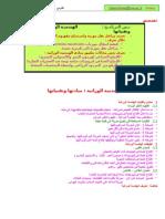 الهندسة الوراثية(2)