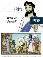 耶穌是誰 - Who is Jesus
