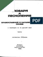 Жукова Л. (сост.) - Словари и песнопения православной и католической служб - 1995