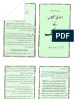 Nawafil & Wazife for Islamic Months   العبادة  في أشهر الإسلامي