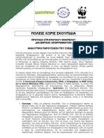 CommonNGOProposal-WasteManagement-April2009[1]