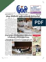 The Myawady Daily (16-6-2013)