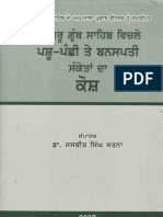 Sri Guru Granth Sahib Vichley Pashu-Panchi Sanketan Da Kosh