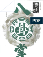 Baguazhang.ejerciciostradicionales