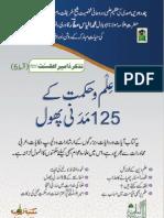 Tazkira Ameer Ahle Sunnat (Part5)
