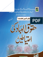 Tazkira Ameer Ahle Sunnat (Part6)