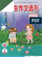 小学生作文选刊.低年级版.2013年06期