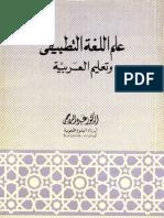 علم اللغة التطبيقي د. عبده الراجح