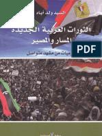 الثورات العربية الجديدة