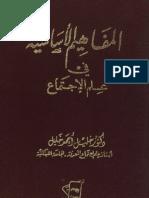المفاهيم الأساسية في علم الاجتماع - خليل أحمد خليل
