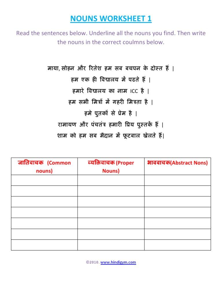 Workbooks hindi gender worksheets : Hindi Nouns Worksheet 1