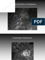 Παρουσίαση Σελήνης (#2) - Κρατήρες