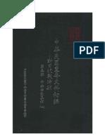 中华民国重要史料初编 对日抗战时期 第5编 中共活动真相 1