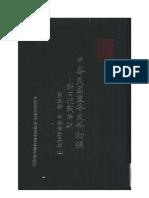 中华民国重要史料初编 对日抗战时期 第5编 中共活动真相 2