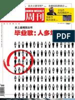 新民周刊.2013年23期