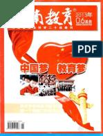 河南教育.基教版.2013年06期