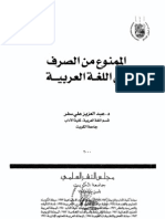 54920643-الممنوع-من-الصرف-فى-اللغة-العربية