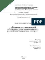 Влияние государственной собственности на конкуренцию в российском банковском секторе (магистерская диссертация). Ольга Пехтерева. НИУ - ВШЭ, 2010