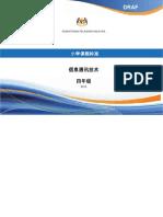 DSK TMK Teknologi Maklumat Dan Komunikasi Thn 4 BC