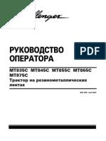 Challenger MT800C_RU_522629D1A.pdf