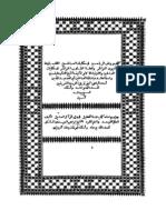 روض الرياحين في حكايات الصالحين اليافعي.pdf