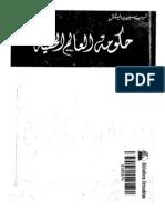 كتاب حكومة العالم الخفية.pdf