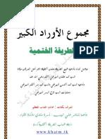 مجموع الأوراد الكبير.pdf