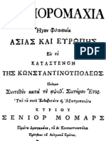 Momartz_Βοσπορομαχια