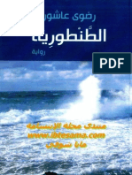 الطنطورية _ رضوى عاشور.pdf