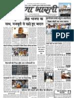 Prernabharti_19thJune13_Issue25