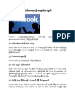 Facebook အတြက္သိထားရမယ့္ အခ်က္
