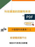 邵立宜:2013科技濃湯的回顧和未來