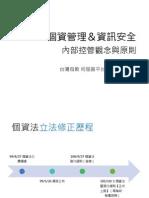 周旺墩:個資管理與資訊安全—內部控管觀念與原則