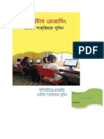 Tamim Shariar Subeen-(Esho Programming Shikhi)