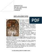 ΠΑΝΗΓΥΡΙ ΑΓΙΑ ΤΡΙΑΔΟΣ ΜΕΡΜΠΑΚΑ.docx