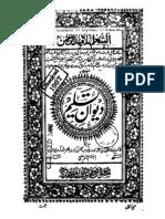 دیوان تسلیم از عارف کامل حضرت شاہ غلام جیلانی بادشاہ قادری چشتی