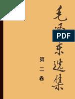毛泽东选集.[第二卷]