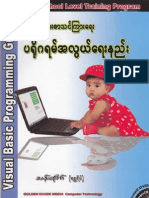 Visual Basic Programming Guide by Than Htike (Shwe Yate)