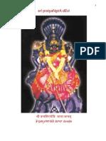 Pratyangira Mantra