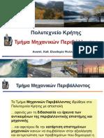 Μηχανικός Περιβάλλοντος - Σπουδές στο Πολυτεχνείο Κρήτης