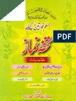 Muslim Khawateen K Liay Tohfa e Namaz by Maulana Syed Mumtaz Ahmed