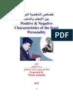 خصائص الشخصية العراقية بين الايجاب والسلب Positive & Negative Characteristics of the Iraqi Personality