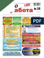Aviso-rabota (DN) - 24 /109/