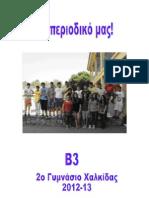 Περιοδικό 12-13 Β3.pdf