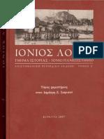Ionikos Logos