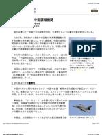 米国で暗躍する中国諜報機関