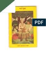Parapuja by Acharya Adi Sankaracharya