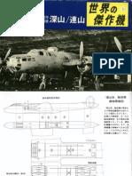 Bunrindo - Famous Airplanes of the World 90 - Nakajima G5N 'Shinzan' & G8N 'Renzan'